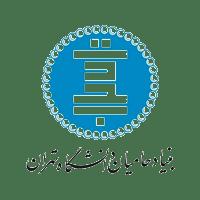 بنیاد عام المنفعه حامیان دانشگاه تهران